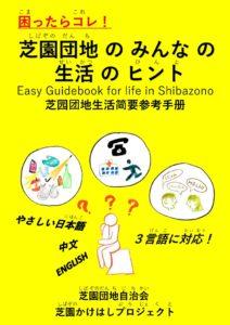 NewShibazonoGuide_01